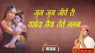 Jug Jug Jive Ri Yasoda Maiya || Shri Sanjeev Krishna Thakur Ji