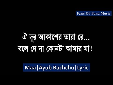 Maa || মা (Oi Dur Akasher tara re) Official lyric video || Ayub Bachchu / 2018