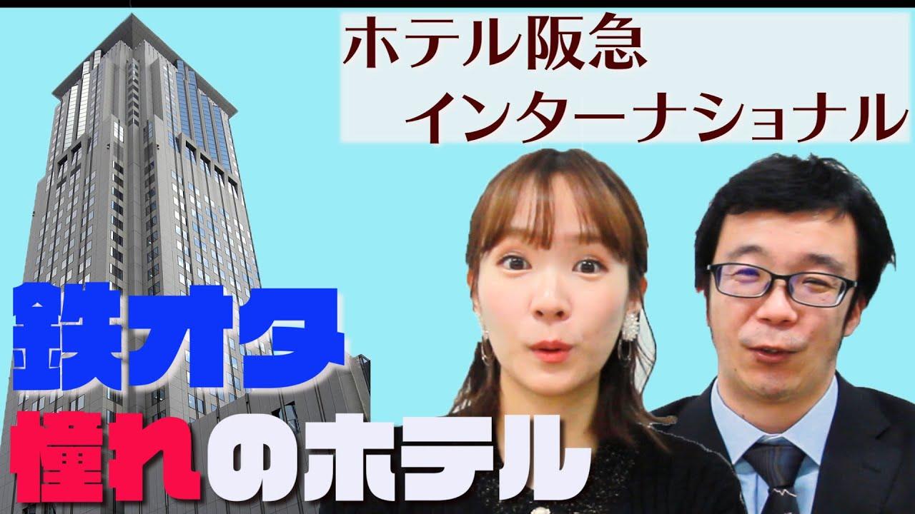 伊原薫のトレイン倶楽部 #014 鉄オタ憧れのホテル