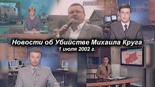 Михаил Круг - Новости об убийстве / 1 июля 2002