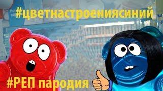 Цвет настроения СИНИЙ  РЕП (Пародия от Желейного медведя)