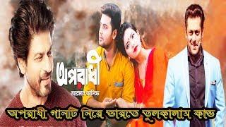 অপরাধী গানটি নিয়ে একি তুলকালাম কান্ড ঘটল ভারতে  দেখুন! Oporadhi | Arman Alif | Bangla New Song 2018