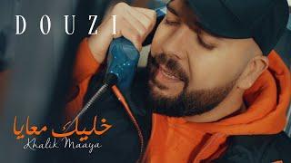 DOUZI - Teaser New Clip Khalik Maaya -!- دوزي برومو كليب خليك معايا