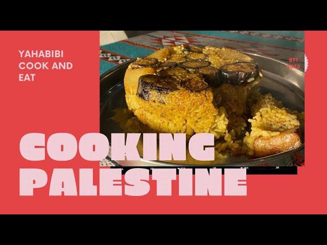 パレスチナの家庭料理マクルーバを作る!