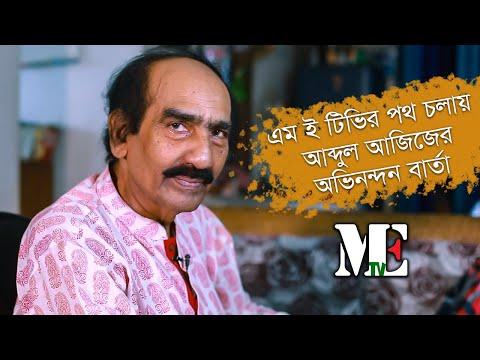 এম ই টিভির পথ চলায়, অভিনেতা আব্দুল আজিজের অভিনন্দন ও শুভেচ্ছা বার্তা | ME TV bd