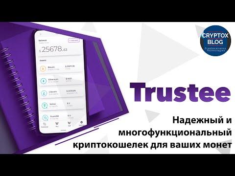 Trustee: надежный и многофункциональный криптокошелек для ваших монет
