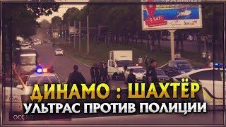 Динамо-Шахтёр. Ультрас против Полиции