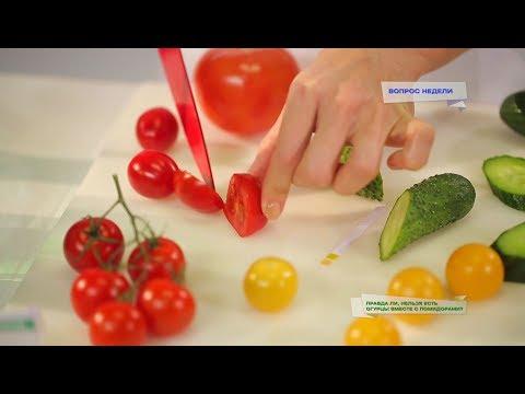 Правда ли, что салат из огурцов и помидоров вреден?