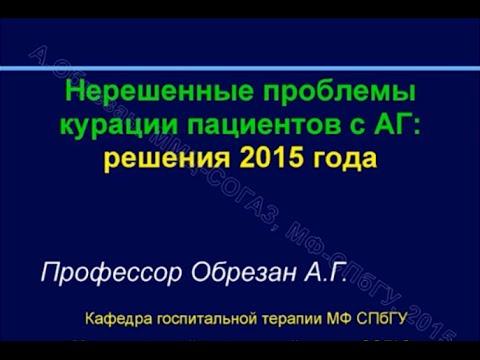 Главный кардиолог россии гипертония
