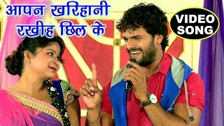 चइता Khesari Lal Yadav #Video - रखिह खरिहानी छिल के - Chait Me Chonhali || Bhojpuri Chaita Songs