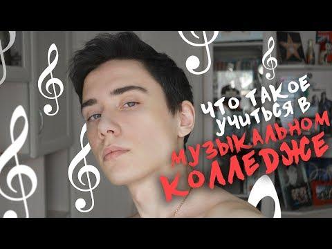 Что такое учиться в Музыкальном Колледже? видео