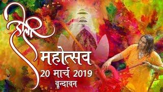 Holi Mahotsav Part 1