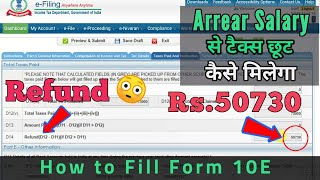 How to Fill 10E Form of Income Tax Online in Hindi ! Save Income Tax Rs- 50730 ??