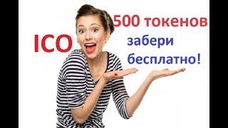 10xbitcoin 500 токенов это 250 $ ПРОДЛЕВАЕТСЯ БОНУС !!!
