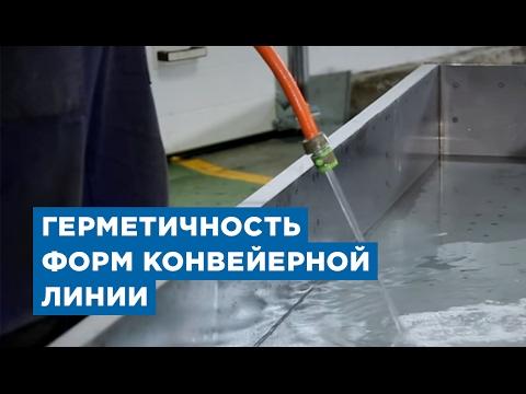 Герметичность форм для производства газобетона «АлтайСтройМаш»