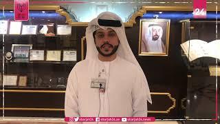 أحمد الشيباني: اقتصادية الشارقة تعزز العلاقات مع الجهات التعليمية