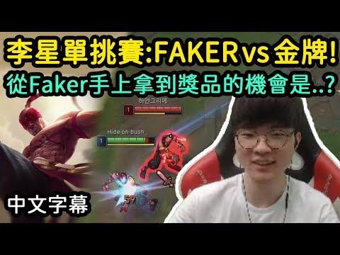【李星單挑賽】SKT Faker vs 金牌觀眾! 但是這位不簡單啊..? (中文字幕)