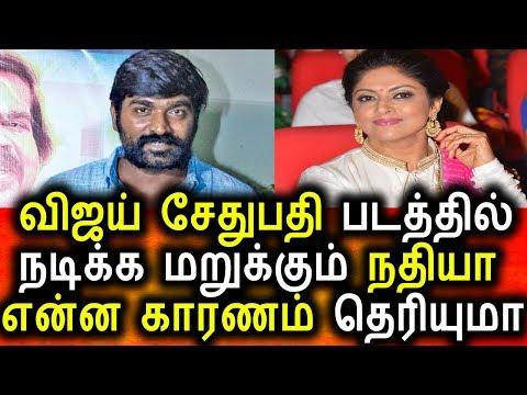 விஜய் சேதுபதி படத்தில் நடிக்க முடியாது நதியா அதிரடி|Tamil Cinema Seidhigal|nadhiya|Vijay Sedhupathy