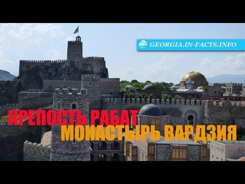 Крепость Рабат, Вардзия и город Ахалцихе