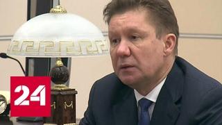 """""""Газпром"""" достиг рекордных объемов поставок газа в дальнее зарубежье"""