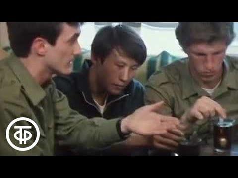 Уходит в армию студент... Документальный фильм 1987 г.