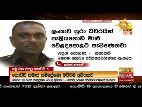 Hiru News 11.55 AM | 2020-10-25