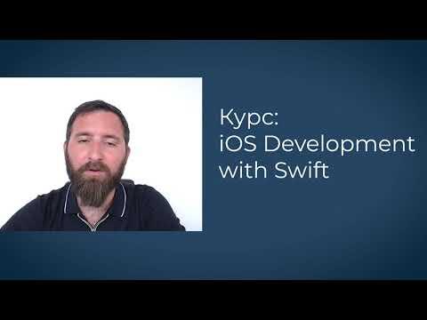 iOS Development with Swift - август 2021