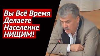Грудинин Обратился к Единороссу: Вы Всё Время Делаете Население Нищим!