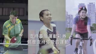 運動彩券宣導-您的希望成就他們的夢想