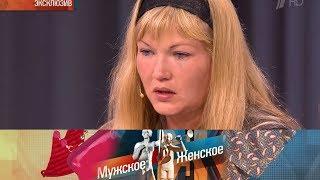 Мужское / Женское - Закрой глаза, ибудет чудо! Выпуск от05.09.2017