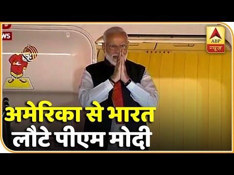 PM Modi अमेरिका से वापस दिल्ली लौटे, स्वागत के लिए BJP कार्यकर्ताओं ने बिछाए पलक पांवड़े |