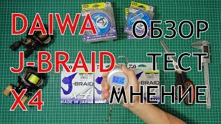 Шнур mistrall shiro braided line 135m