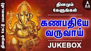 விநாயகர் பாடல்கள் தொகுப்பு – Ganesh devotional songs