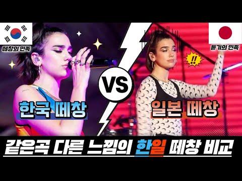 한국 떼창에 감동받은 해외가수들, 과연 일본 공연에서의 반응은..?