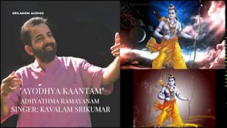 Ayodhya Kantam Full  | 2018 Part 1 | Kavalam Srikumar |