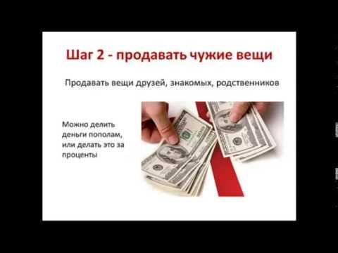 Быстрые деньги в интернете. А.Парабеллум Н.Мрочковский