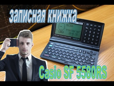 Электронная записная книжка Casio SF 5580RS - 1998 год, органайзер или кпк!