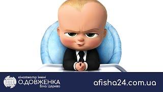 Босс-молокосос (с 30 марта 2017)