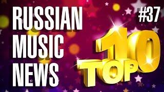 #37 10 НОВЫХ КЛИПОВ 2017 - Горячие музыкальные новинки недели
