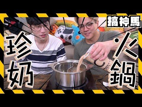 搞神馬-開箱三原火鍋套餐,還自創珍珠奶茶火鍋XD