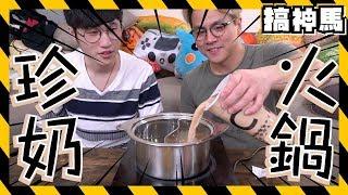 【2000元】用珍珠奶茶做火鍋!味道很三原??