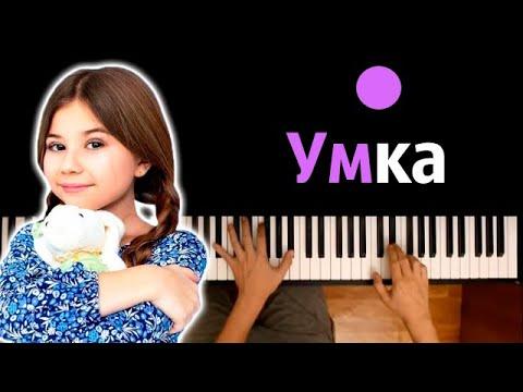 Милана Хаметова - Умка ● караоке | PIANO_KARAOKE ● ᴴᴰ + НОТЫ & MIDI