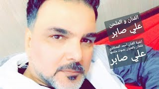 اغنية احمد المصلاوي بصوت ملحنه علي صابر اغنية غلطان بالعنوان تحميل MP3