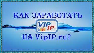 Vipip ru заработок на автомате Vipip обзор, автосерфинг, заработок без вложений заработок программа