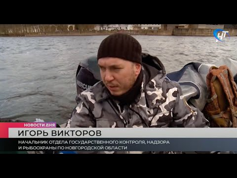 Представители рыбоохраны Новгородской области и комитета охотничьего хозяйства и рыболовства отправились в рейд по браконьерам