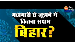 महामारी से जूझने में कितना सक्षम बिहार? | Bihar Corona News | Bihar Health Department | बिहार:सहायक प्रोफेसर की भर्ती में शैक्षणिक योग्यता पर 100 और इंटरव्यू में 15 अंक, पीएचडी पर मिलेंगे 30 अंक, एमफिल के 7