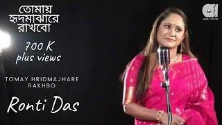 Tomay Hrid Majhare Rakhbo | হৃদ মাঝারে | Ronti | Forhad | Bangla Folk Song