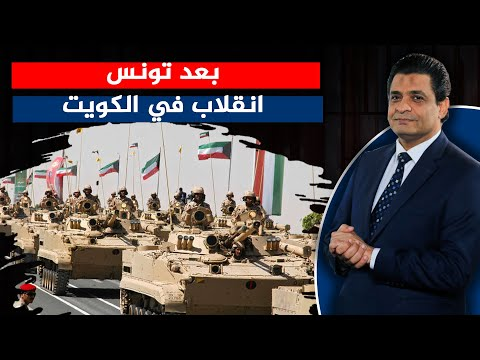 انقلاب على الحكم في الكويت