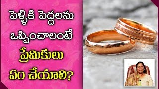 How to Convince your Parents for a Love Marriage in Telugu | PepTV Telugu | Lakshmi Advocate