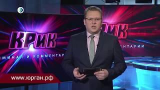 """КРиК. Криминал и комментарии."" 13 ноября 2017."